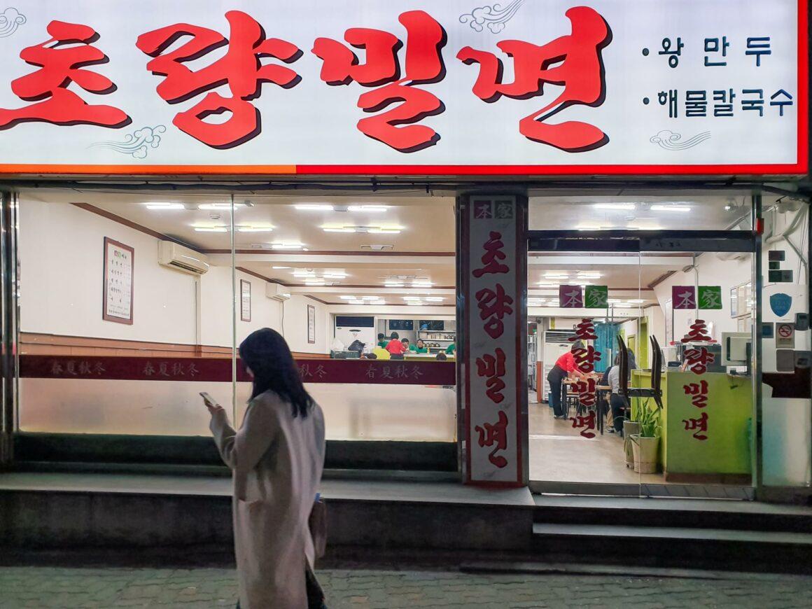 Choryang Milmyeon Busan